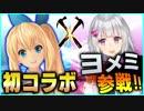 【初コラボ】ヨメミ×アカリのデスマッチ!!