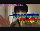 一流ホテル評論家「愛の戦士」 ~大阪のホテルその2を評論~