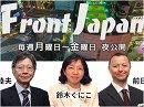 【Front Japan 桜】今なぜシリアで戦闘再開なのか / 米国の対北朝鮮圧力強化、日本はどうする? / 通勤電車を考える~映画『トレイン・ミッション』[桜H30/3/5]