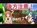 【Minecraft】ゆとり女子のいまさらマイクラpart7【実況】
