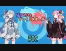 【ポケモンUSM】琴葉姉妹のざっくり対戦レポート  #02