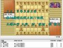 気になる棋譜を見よう1274(三浦九段 対 渡辺棋王)