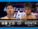 [無料] キックボクシング 2017.1.28【RISE 115】OPファイト スーパーフェザー級(-...