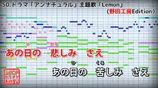 【フル歌詞付カラオケ】Lemon(米津玄師)【