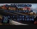【初心者】 ツール・ド・いわき ① 【ゆっくり】