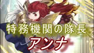 【FEヒーローズ】御三家 - 特務機関の隊長 アンナ特集