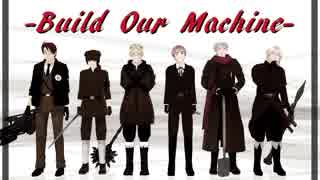 【APヘタリアMMD】Build_Our_Machine【捏
