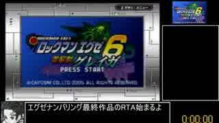 【RTA】ロックマンエグゼ6 グレイガ版 Any% 02:34:55 part1/6