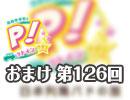 【おまけ#126】高森奈津美のP!ットイン★ラジオ