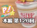【第126回】高森奈津美のP!ットイン★ラジオ