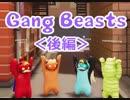 """【4人実況】お互いを引きずり落とす本当の女子会""""後編""""【Gang Beasts】"""