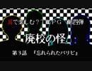 【耳で楽しむTRPG】学生+αの肝試し~『廃校の怪』~第3話