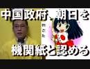 朝日新聞が中国に正式に機関紙と認められる/民進党がまた名前を変更