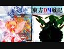 東方DM戦記43話[妖精の記憶 Fairy Crisis]修正版