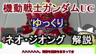 【ガンダムUC】ネオ・ジオング 解説【ゆっ
