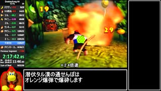 【RTA】ドンキーコング64 101% 8:29:52【ゆっくり解説】PART5