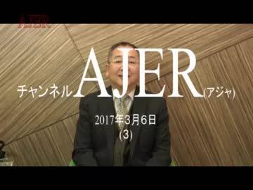 『外国かぶれ①』小名木善行 AJER2018.3.6(3)