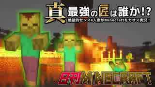 【日刊Minecraft】真・最強の匠は誰か!?絶望的センス4人衆がMinecraftをカオス実況第二話!