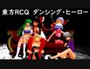流行りのダンシング・ヒーローを東方レースクイーン代表6名...