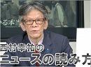 【ニュースの読み方】映画『15時17分、パリ行き』が問うもの[桜H30/3/6]