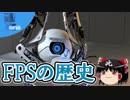 【FPSの歴史・後編】ゆっくりのSteamひみつ探偵団16