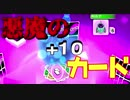 【2人実況】悪魔のカード『ドロー2』の悲劇【UNO】
