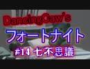 【FORTNITE】フォートナイト七不思議!?なぜこんなことに #1...
