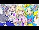 アイドルタイムプリパラ 第48話「らぁらに届け、カムバックライブ!」