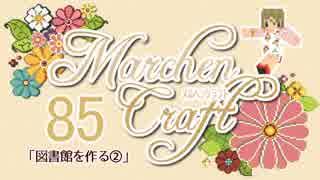MarchenCraft~メルヘンクラフト~ Part.8