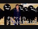 【替え歌パカソン】チンフェのTOMORROW
