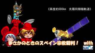 【SCP】チーム毘沙門が行く 14-2【神話と