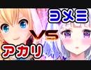 ミライアカリとデスマッチ【負けたらまさかの罰ゲーム♥】