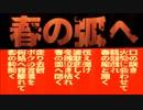 【鏡音リン】春の弧へ【オリジナル】