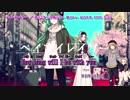 【ニコカラ】ペインイレイサー【Off Vocal】ガイドメロディー