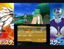 【ポケモンムーン】初見でプレイしていくよんPart18【実況プレイ動画】