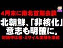 南北首脳会談が4月末に - 北朝鮮「非核化