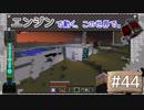 【Minecraft】 エンジンで動く、この世界で。Part44 【ゆっくり実況】