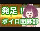 【囲碁ウォーズ】東北きりたんは負けたくないっ!5