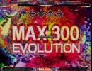 MAX300 EVOLUTION