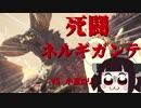 【MHW】死闘!ネルギガンテ【voicroid】