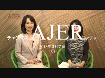 『中国報道の裏を読め!①』河添恵子 AJER2018.3.7(3)