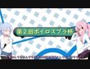 【Splatoon2】あかねちゃんのガンガンブラスター番外編1【S+50】