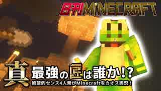 【日刊Minecraft】真・最強の匠は誰か!?絶望的センス4人衆がMinecraftをカオス実況第三話!