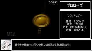 クロノトリガー RTA 日本語版any% 2:48:47 part1