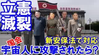 【立憲民主の真剣質問に抱腹絶倒】 中国人も唖然!宇宙人が攻めてきたら新安保発動か!