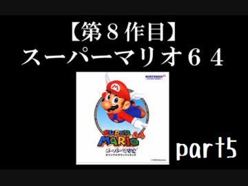 スーパーマリオ64実況 part5【ノンケのマリオゲームツアー】