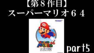 スーパーマリオ64実況 part5【ノンケの