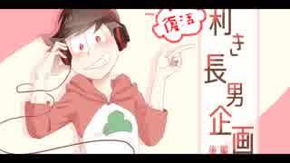 【復活】利き長男企画【後編】 thumbnail