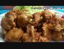 荒谷竜太の日本食レシピ☆鶏むね肉の唐揚げ