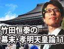 【無料】竹田恒泰の幕末・孝明天皇論11 ~